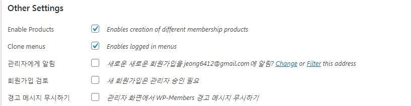 WP member 설정